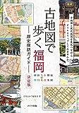 古地図で歩く 福岡 歴史探訪ガイド 決定版