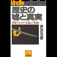 歴史の嘘と真実 (祥伝社黄金文庫)