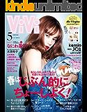 ViVi (ヴィヴィ) 2020年 5月号 [雑誌]