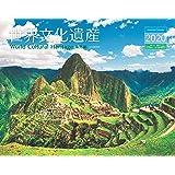 カレンダー2020 世界文化遺産 海外編 (ヤマケイカレンダー2020)