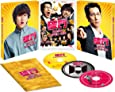 破門 ふたりのヤクビョーガミ 豪華版(初回限定生産) [Blu-ray]