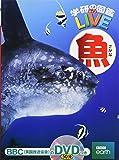 【DVD付】魚 (学研の図鑑LIVE) 3歳~小学生向け 図鑑