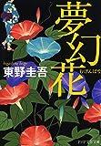 夢幻花(むげんばな) (PHP文芸文庫)
