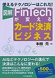 図解FinTechが変えるカード決済ビジネス