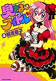 奥さまはアイドル (4) (バンブーコミックス 4コマセレクション)