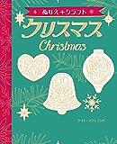 クリスマス Christmas (ぬりえ+クラフト)