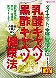 ダイエット、生活習慣病に 乳酸キャベツ・黒酢キャベツ健康法 (主婦の友ヒットシリーズ)