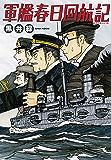 軍艦春日回航記 (楽園コミックス)