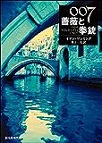 007/薔薇と拳銃【井上一夫訳】 ジェームズ・ボンド・シリーズ (創元推理文庫)