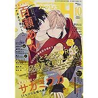 GUSH (ガッシュ) 2021年 10月号 [雑誌]