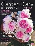 ガーデンダイアリー バラと暮らす幸せ Vol.11 (主婦の友ヒットシリーズ)