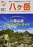 八ヶ岳トレッキングサポートBOOK 2019 (NEKO MOOK)