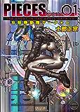 PIECES GEM 01 攻殻機動隊データ+α
