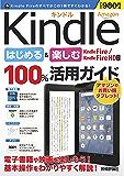 Amazon Kindle はじめる&楽しむ 100%活用ガイド 【Kindle Fire / Kindle Fire…