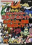 ポケットモンスターブラック・ホワイト 公式イッシュ図鑑完成ガイド (メディアファクトリーのポケモンガイドシリーズ)