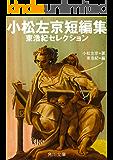 小松左京短編集 東浩紀セレクション (角川文庫)