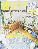 北欧テイストの部屋づくり Vol.17 (NEKO MOOK)