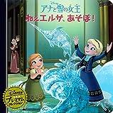 アナと雪の女王 ねぇエルサ、あそぼ! (ディズニー プレミアム・コレクション)