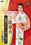 長編歌謡浪曲・台詞入り歌謡曲 公演映像集 [DVD]