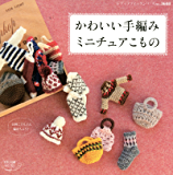 かわいい手編みミニチュアこもの (レディブティックシリーズ)