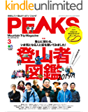 PEAKS(ピークス)2019年3月号 No.112[雑誌]