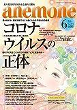 anemone(アネモネ)2020年6月号