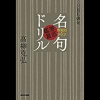 NHK俳句 作句力をアップ 名句徹底鑑賞ドリル