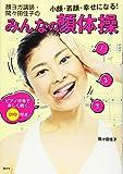 DVD付き 顔ヨガ講師・間々田佳子の みんなの顔体操 小顔・若顔・幸せになる! ピアノ伴奏で楽しく続く。 (講談社の実用…