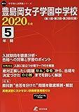 豊島岡女子学園中学校 2020年度用 《過去5年分収録》 (中学別入試問題シリーズ M12)