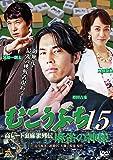 むこうぶち15麻雀の神様 [DVD]
