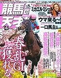 競馬の天才! Vol.18
