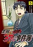 金田一37歳の事件簿(5) (イブニングコミックス)