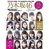 日経エンタテインメント! 乃木坂46 Special (日経BPムック)