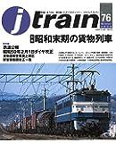 j train (ジェイ トレイン) 2020年1月号