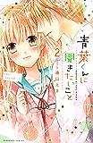 青葉くんに聞きたいこと(2) (なかよしコミックス)