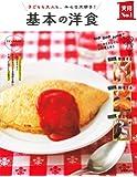 基本の洋食 (実用No.1シリーズ)