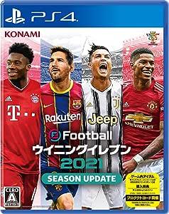 eFootball ウイニングイレブン 2021 SEASON UPDATE【Amazon.co.jp限定】オリジナルPC&スマホ壁紙 配信