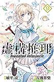 虚構推理(9) (月刊少年マガジンコミックス)