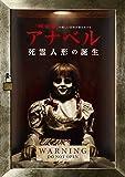 アナベル 死霊人形の誕生 [DVD]