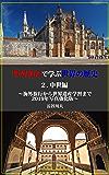 世界遺産で学ぶ世界の歴史 2.中世編: ~海外旅行から世界遺産学習まで 2019年写真強化版~