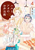 ハルとアオのお弁当箱 (4) (ゼノンコミックス)