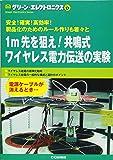 1m先を狙え!共鳴式ワイヤレス電力伝送の実験 (グリーン・エレクトロニクスNo.17): 安全!確実!高効率!製品化のた…