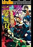 黒き英雄の一撃無双 5.淫獄の宴 (HJ文庫)