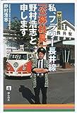 私、フラワー長井線「公募社長」野村浩志と申します