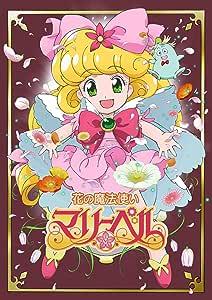 花の魔法使いマリーベル DVD-BOX【初回限定生産】