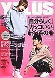 YPLUS(ワイプラス) 2020年 05 月号 [雑誌]