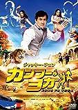 カンフー・ヨガ [DVD]