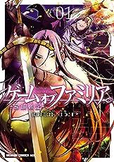 ゲーム オブ ファミリア-家族戦記- 01 (ドラゴンコミックスエイジ)