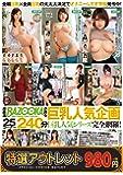 【特選アウトレット】 超厳選BAZOOKAが誇る巨乳人気企画25コーナー240分巨乳人気シリーズ完全網羅! / BAZO…
