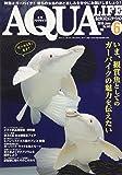 月刊アクアライフ 2016年 06 月号